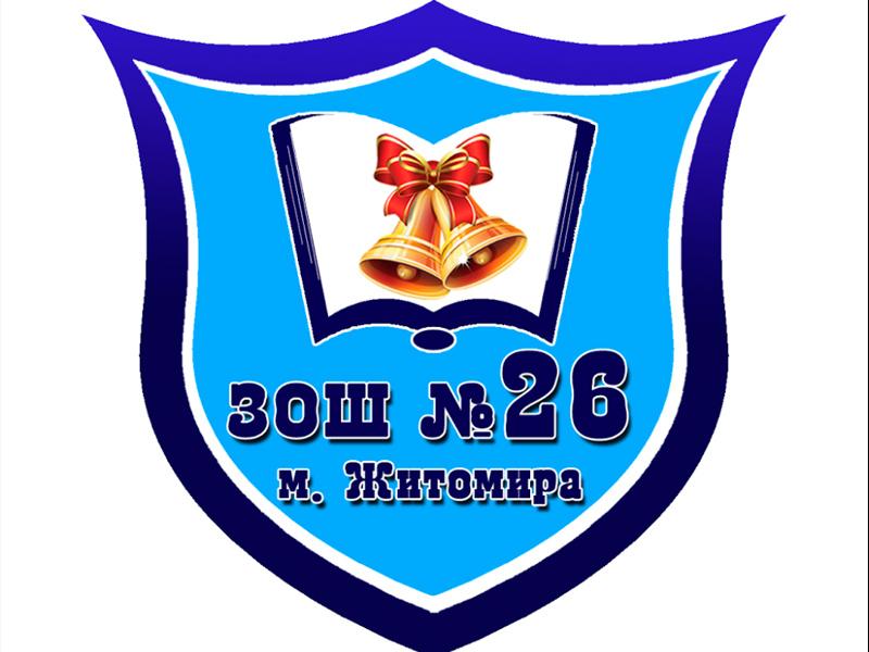 26-та школа фото_06